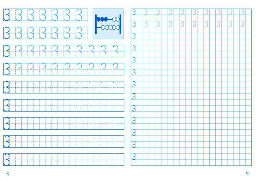 Elbi-Zahlenübungsheft von 1 bis 10